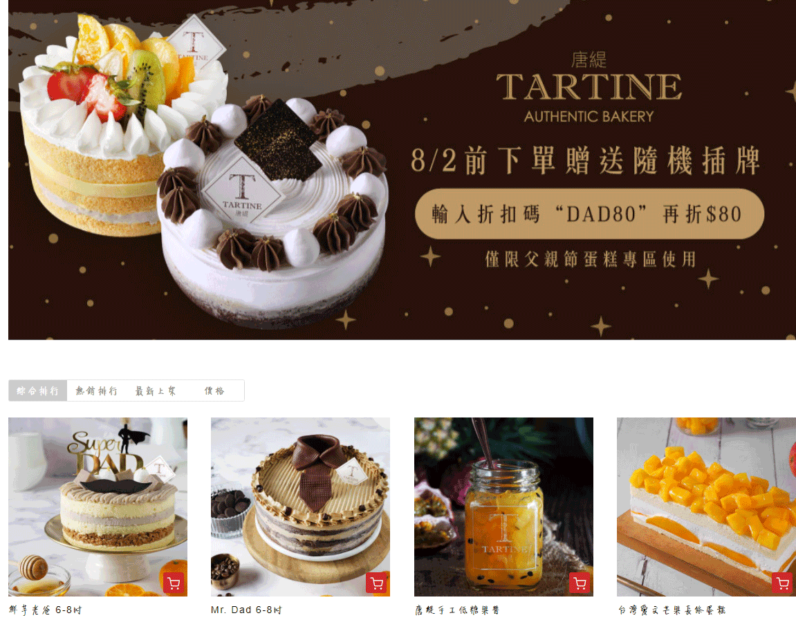 tartine.com.tw