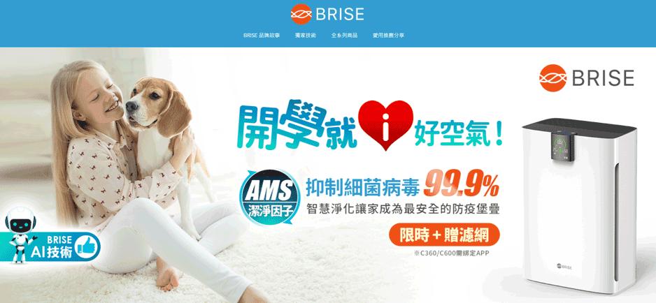 brise.com.tw