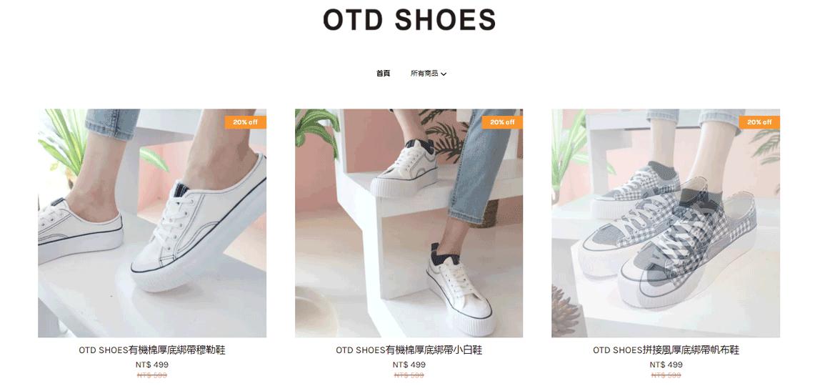 otdshoes.com.tw